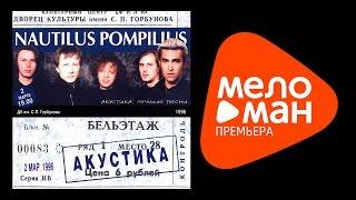 Наутилус Помпилиус  -  Акустика (Лучшие песни)