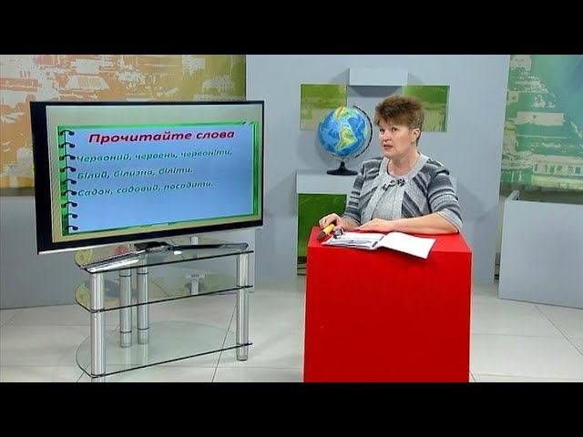 3 клас. Українська мова. Змінювання дієслів за часами.
