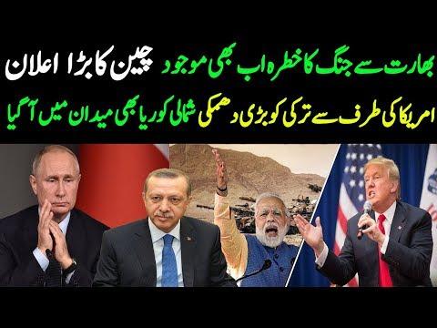 ALIF NAMA Latest Headlines| USA's big statement about Turkey Defence | China, India, Pakistan NEWS