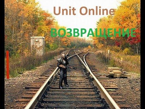 "Unit Online ""Возвращение""."
