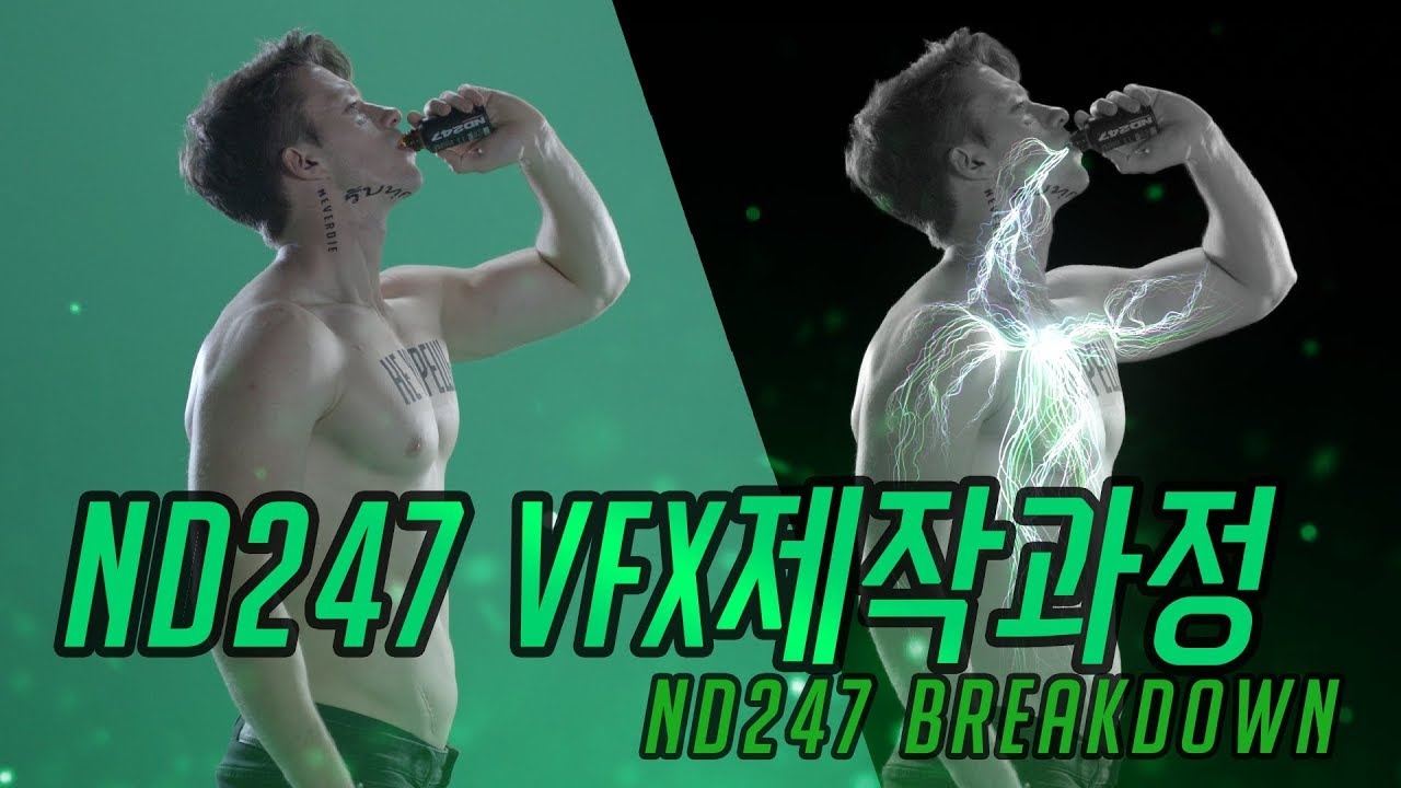ND247 VFX 제작과정(Break down)