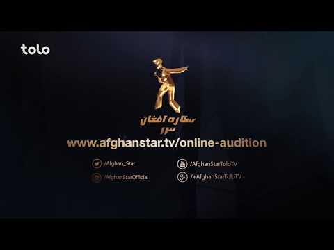 فصل سیزدهم ستاره افغان - ثبت نام آنلاین / Afghan Star Season 13 - Online Registration