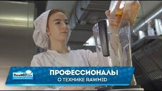 """Отзывы профессионалов о технике Rawmid - сеть кафе """"Укроп"""""""