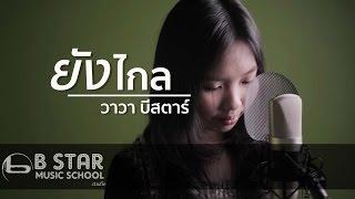 ยังไกล - BOY PEACEMAKER I Cover by วาวา บีสตาร์