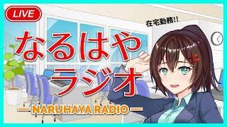 【お昼の生放送】4月7日 なるはやラジオ 在宅勤務の生配信【転職相談できるVTuber】