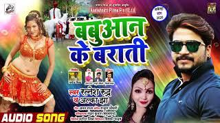 बबुआन के बाराती || Ratnesh Rudra , Alka Jha || Bhojpuri Song 2020 New || Babuaan Ke Barati