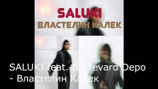 SALUKI feat. Boulevard Depo -  Властелин Калек