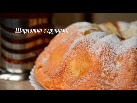 Шарлотка с грушами - рецепт с фото пошагово. Как приготовить грушевую шарлотку в духовке или мультиварке