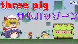 (ゆっくり実況)~迷宮に迷い込んだ3匹の子豚~ 異色メンツがスーパーペーパーマリオを実況する!!part20 [Super Paper Mario]