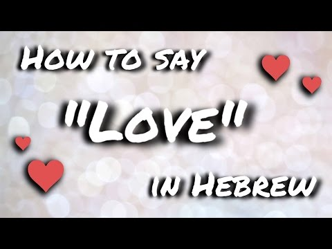 How to Say Love in Hebrew | One Word Language Lesson