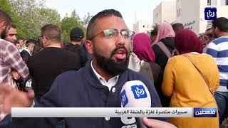 إصابات خلال مواجهات بالضفة الغربية في مسيرات مناصرة لغزة - (14-11-2019)