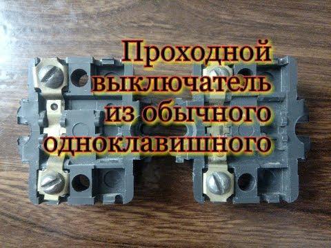 Как сделать проходной выключатель из одноклавишного