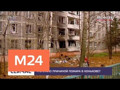 Пожар произошел в жилом доме в Конькове - Москва 24
