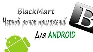 [Android]Blackmart или все приложения бесплатны в одном месте!