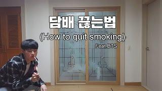 how to quit smoking 담배 끊는법 bts 방탄소년단 fire 불타오르네 k pop cover dance