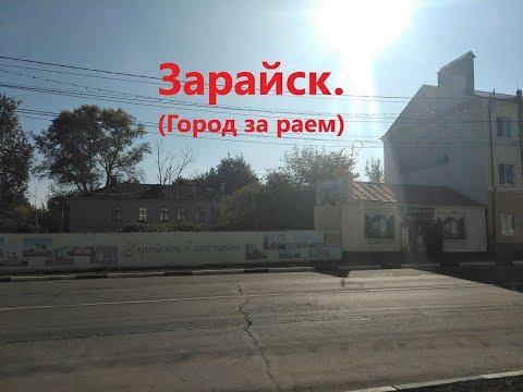 Зарайск. (Город за раем)