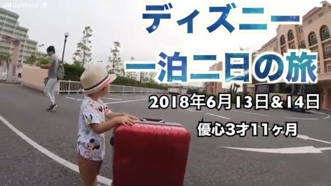 優心とディズニー一泊二日の旅 - youtube