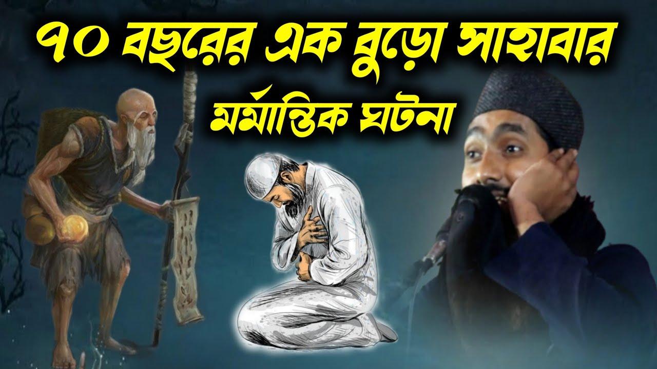 70 বছরের বুড়ো সাহাবীর ঘটনা┇পীরজাদা রাকিবুল আজিজ সাহেবের ওয়াজ┇pirzada rakibul Aziz Saheber waz