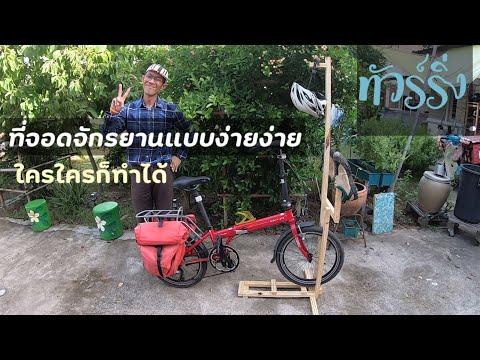 ที่จอดจักรยาน...ทำเอง ใครใครก็ทำได้