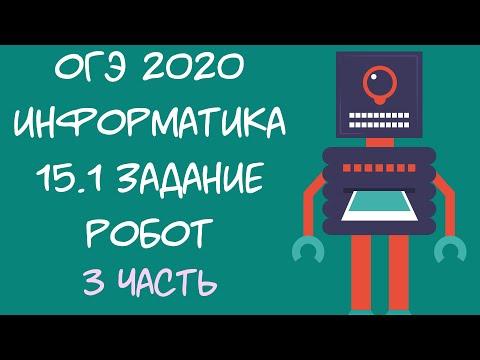 ОГЭ Информатика 2020. 15.1 задание. РОБОТ. 3 часть.