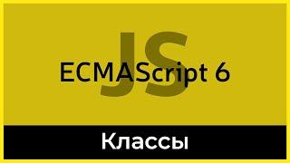 ES6 #8 Классы (Class)
