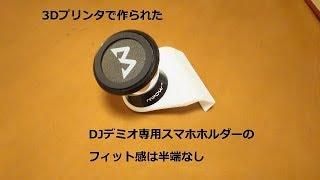 3Dプリンターで作られたDJデミオ専用スマホホルダー付けてみました。