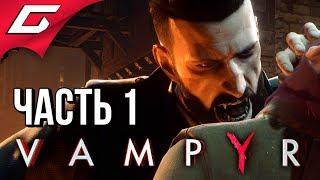 VAMPYR  Прохождение #1  СТАТЬ ВАМПИРОМ