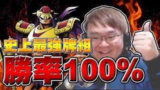 【遊戲王Duel Links】「勝率100%」最強牌組????震撼環境的超強牌組!能和神抗衡的無敵戰士!不私藏大公開!