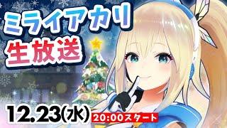 【アカリサンタ】クリスマスイブイブ生放送!