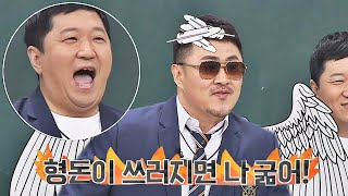 """형돈(jung hyung don) 예능 간병인 데프콘(defcon)의 철벽 수호 """"형돈이 쓰러지면 나 굶어!!"""" 아는 형님(knowing bros) 171회"""