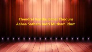 Thendral vanthu - Thendrale ennai thodum tamil karaoke song with lyrics