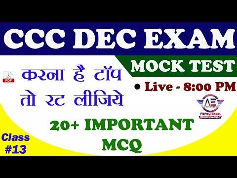 Download CCC Online Class #13|CCC December Exam 2019|CCC Exam Preparation | CCC LIVE TEST |CCC Practic TEST