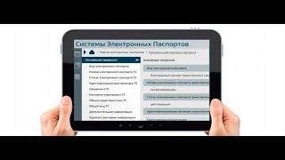 Электронный паспорт ЭПТС Как купить автомобиль с ЭПТС Постановка на учёт