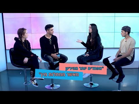 בני הנוער מודים: 'לא מודעים למחלות מין'