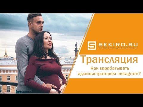 """Бесплатный курс """"Как зарабатывать администратором Instagram?"""" 26.09.2018"""