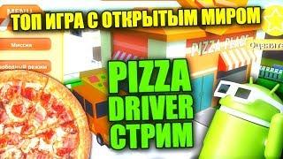 🎮ТОП ИГРА С ОТКРЫТЫМ МИРОМ НА ANDROID - PIZZA DRIVER - СТРИМ - PHONE PLANET