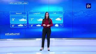 النشرة الجوية الأردنية من رؤيا 23-1-2018