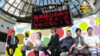 【HD】スター姫さがし太郎 #42 NMB48がオリコン1位を獲った場合の公約を発表 thumbnail