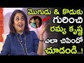 Ramya Krishna Shocking Comments On Krishna Vamsi & Her Son || Ramya Krishna Special Interview || NSE