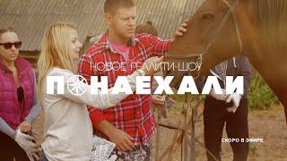 "Реалити-шоу ""Понаехали"" на Беларусь 2 / Тизер #8"