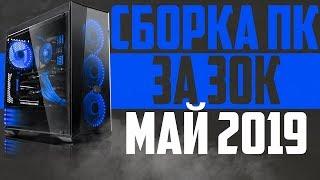 СБОРКА ПК ЗА 30К НА RX 570   МАЙ 2019