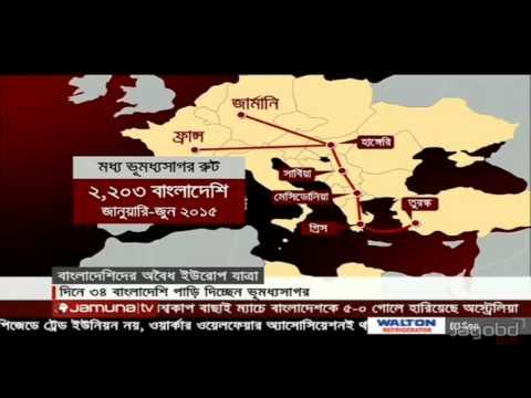 jamuna news bangladeshi migrant at europe