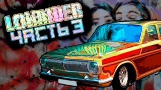 GTA ONLINE: LOWRIDER DLC — ЧЕРНЫЙ НЕКРОФИЛ — [#24]