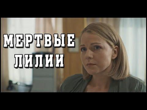 Мёртвые лилии 2021 – трейлер сериалы