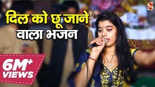 दिल को छू जाने वाला भजनगाया इस लड़की ने | Hit Bhajan | ANil Bhagat Ji | John Shivana | Shakti Music