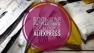 Большая распаковка посылок с Алиэкспресс Aliexpress для маникюра тестирование 10