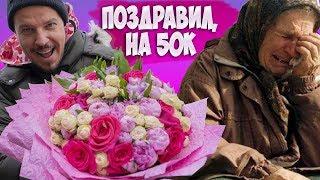 Реакция бабушек и прохожих - раздарил цветы и подарки на 50К рублей. Влог. 8 марта