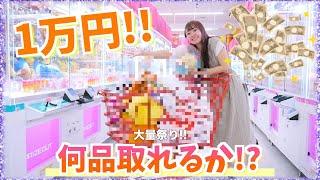 【1万円】1年ぶり!!1万円を使って大量GET