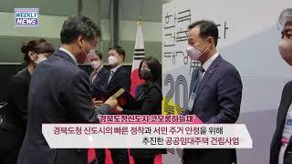 [코오롱글로벌] 2020 한국건축문화대상