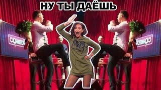 Тимур Батрутдинов танцует мало половин🙅Бузова ну ты даешь🤣